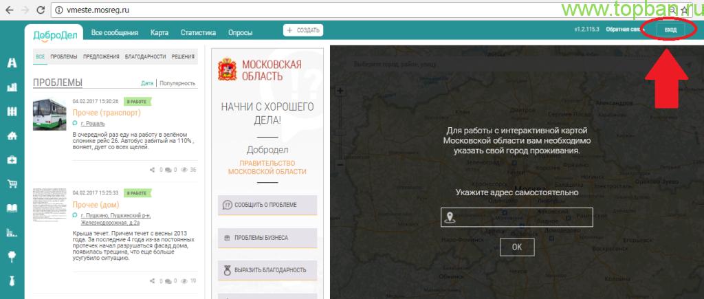 Дагестане: каталог сайт добродел московская область книга жалоб и предложений квартир Пушкино