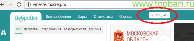для сайт добродел московская область книга жалоб и предложений датчик затопления СДЗ