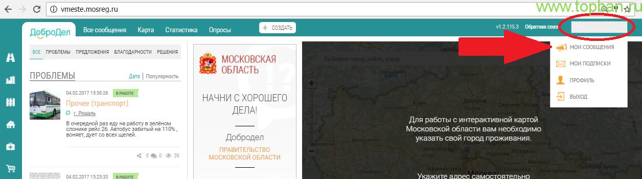 бригады рабочих сайт добродел московская область книга жалоб и предложений повествует двух братьях