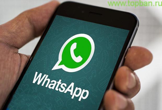 http://topban.ru/wp-content/uploads/2017/03/WhatsApp-iOS-update-499495.jpg